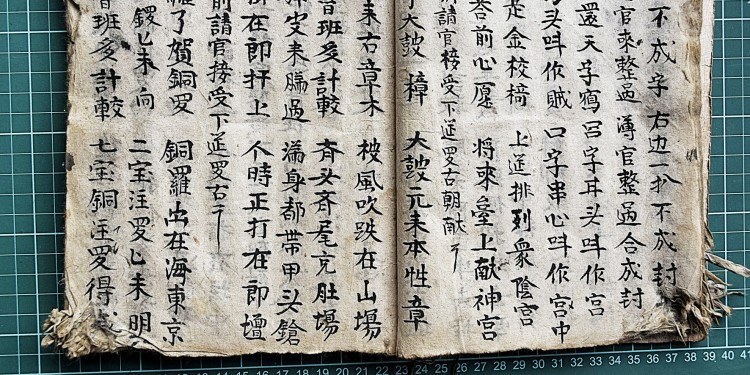 Das Manuskript eines Beerdigungs-Rituals der Lanten